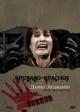 Смотреть фильм Кроваво-красное онлайн на Кинопод бесплатно