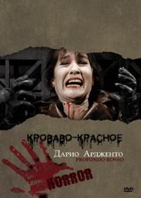 Смотреть Кроваво-красное онлайн на Кинопод бесплатно