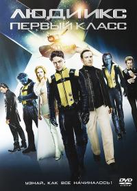 Смотреть Люди Икс: Первый класс онлайн на Кинопод бесплатно