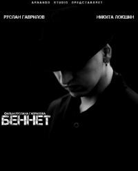 Смотреть Беннет онлайн на Кинопод бесплатно