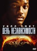 Смотреть фильм День независимости онлайн на KinoPod.ru платно