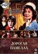 Смотреть фильм Дорогая Памелла онлайн на Кинопод бесплатно