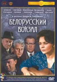Смотреть Белорусский вокзал онлайн на Кинопод бесплатно