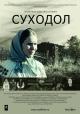 Смотреть фильм Суходол онлайн на Кинопод бесплатно