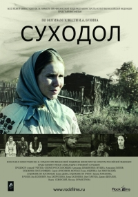 Смотреть Суходол онлайн на Кинопод бесплатно