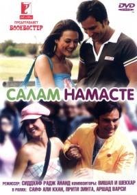 Смотреть Салам Намасте онлайн на Кинопод бесплатно
