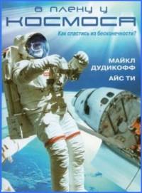 Смотреть В плену у космоса онлайн на Кинопод бесплатно