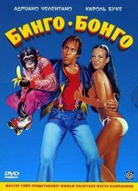 Смотреть Бинго Бонго онлайн на Кинопод бесплатно