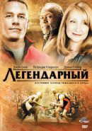 Смотреть фильм Легендарный онлайн на Кинопод бесплатно