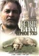 Смотреть фильм Белый Бим Черное ухо онлайн на Кинопод бесплатно