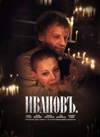 Смотреть Ивановъ онлайн на Кинопод бесплатно