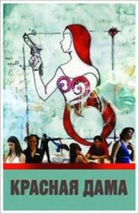 Смотреть The Red Queen онлайн на Кинопод бесплатно