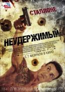 Смотреть фильм Неудержимый онлайн на Кинопод бесплатно