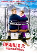 Смотреть фильм Принц и я 3: Медовый месяц онлайн на KinoPod.ru бесплатно