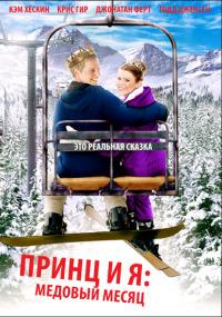 Смотреть Принц и я 3: Медовый месяц онлайн на Кинопод бесплатно