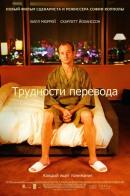 Смотреть фильм Трудности перевода онлайн на KinoPod.ru платно