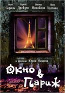 Смотреть фильм Окно в Париж онлайн на KinoPod.ru бесплатно