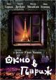 Смотреть фильм Окно в Париж онлайн на Кинопод бесплатно