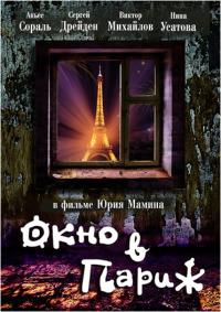 Смотреть Окно в Париж онлайн на Кинопод бесплатно