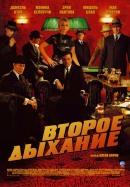 Смотреть фильм Второе дыхание онлайн на KinoPod.ru бесплатно