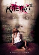 Смотреть фильм Клетка 2 онлайн на KinoPod.ru платно