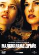 Смотреть фильм Малхолланд Драйв онлайн на Кинопод бесплатно