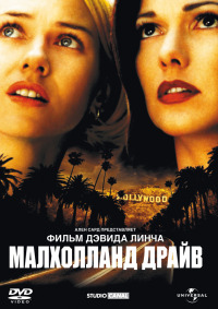 Смотреть Малхолланд Драйв онлайн на Кинопод бесплатно