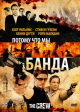 Смотреть фильм Потому что мы банда онлайн на Кинопод бесплатно
