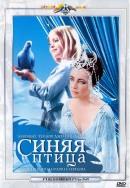 Смотреть фильм Синяя птица онлайн на KinoPod.ru бесплатно