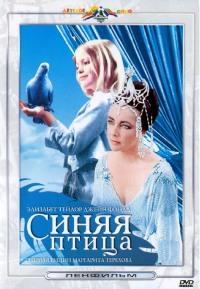 Смотреть Синяя птица онлайн на Кинопод бесплатно