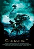 Смотреть фильм Следопыт онлайн на KinoPod.ru платно