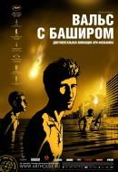 Смотреть фильм Вальс с Баширом онлайн на KinoPod.ru платно
