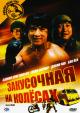 Смотреть фильм Закусочная на колесах онлайн на KinoPod.ru бесплатно