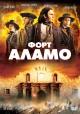 Смотреть фильм Форт Аламо онлайн на Кинопод бесплатно