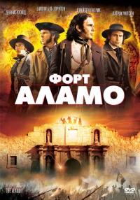 Смотреть Форт Аламо онлайн на Кинопод бесплатно