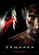 Смотреть фильм Хищники онлайн на KinoPod.ru платно