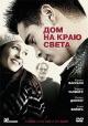 Смотреть фильм Дом на краю света онлайн на Кинопод бесплатно