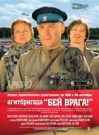 Смотреть Агитбригада «Бей врага!» онлайн на Кинопод бесплатно