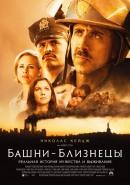 Смотреть фильм Башни-близнецы онлайн на KinoPod.ru платно