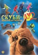 Смотреть фильм Скуби-Ду 2: Монстры на свободе онлайн на KinoPod.ru платно