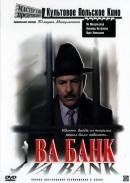 Смотреть фильм Ва-банк онлайн на Кинопод бесплатно
