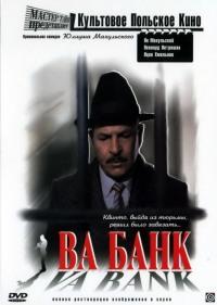 Смотреть Ва-банк онлайн на Кинопод бесплатно