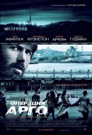 Смотреть фильм Операция «Арго» онлайн на Кинопод бесплатно