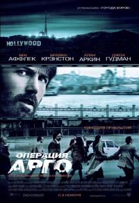 Смотреть Операция «Арго» онлайн на Кинопод бесплатно