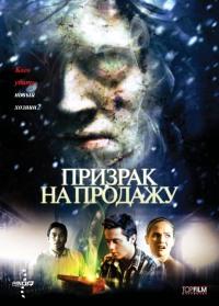 Смотреть Призрак на продажу онлайн на Кинопод бесплатно