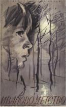 Смотреть фильм Иваново детство онлайн на Кинопод бесплатно