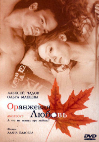 Смотреть Оранжевая любовь онлайн на Кинопод бесплатно
