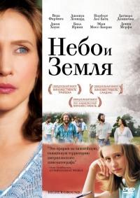 Смотреть Небо и земля онлайн на Кинопод бесплатно