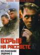 Смотреть фильм Неслужебное задание 2: Взрыв на рассвете онлайн на Кинопод бесплатно