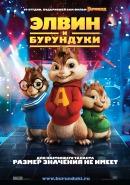 Смотреть фильм Элвин и бурундуки онлайн на KinoPod.ru платно